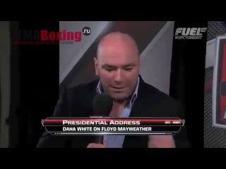 Дана Уайт обратился к чемпиону мира в полусреднем весе по версии WBC американцу Флойд Мейвезеру-младшему.
