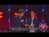 MTV Movie Awards 2014. Награждение лучший фильм года (rus sub)