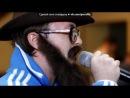 «Дзідзьо в Чернівцях [26.04.2012]» под музыку Дзидзьо - Кадилак . Picrolla