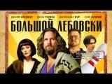 Фильм Большой Лебовски (1998) HD Лицензия онлайн Комедия